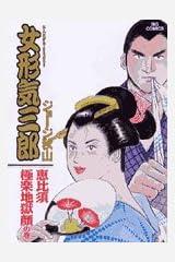 女形気三郎 (5) (ビッグコミックス) コミック
