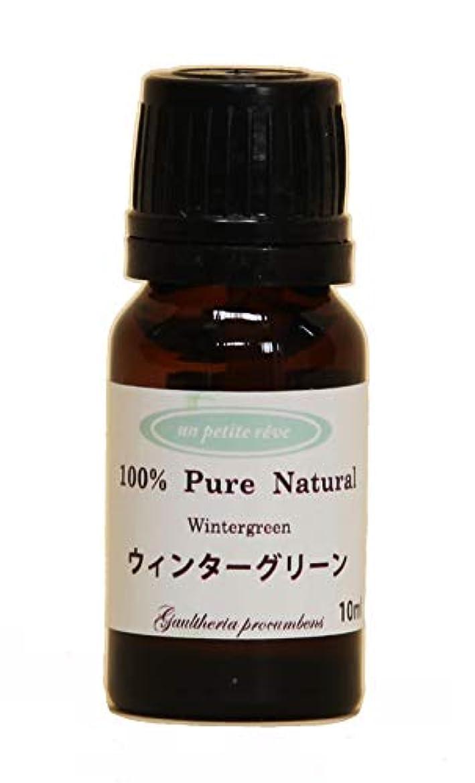 レギュラー継承囲むウィンターグリーン 10ml 100%天然アロマエッセンシャルオイル(精油)