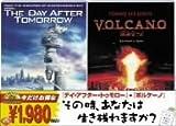 デイ・アフター・トゥモロー/ボルケーノ [DVD]
