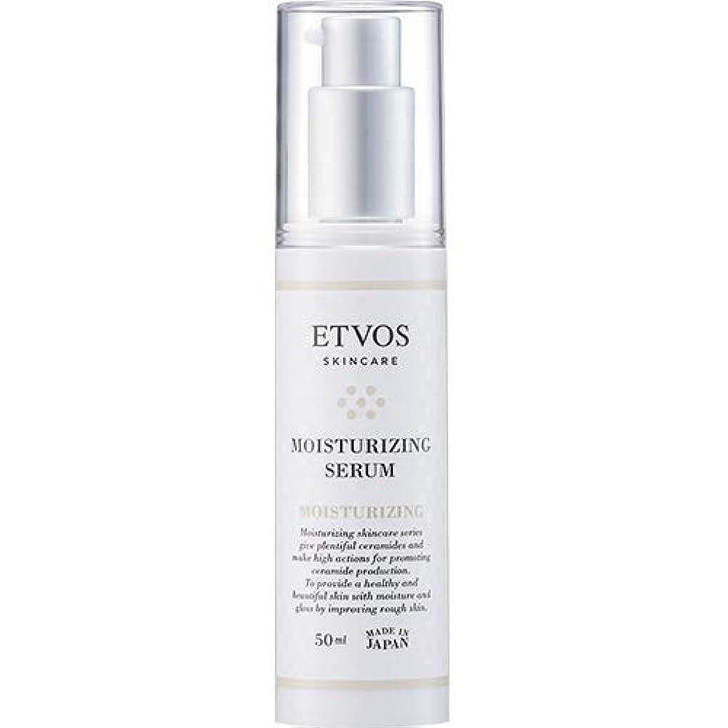 完全にマルクス主義断言するETVOS(エトヴォス) 保湿美容液 モイスチャライジングセラム 50ml ヒト型セラミド配合 乾燥肌/敏感肌 乳液