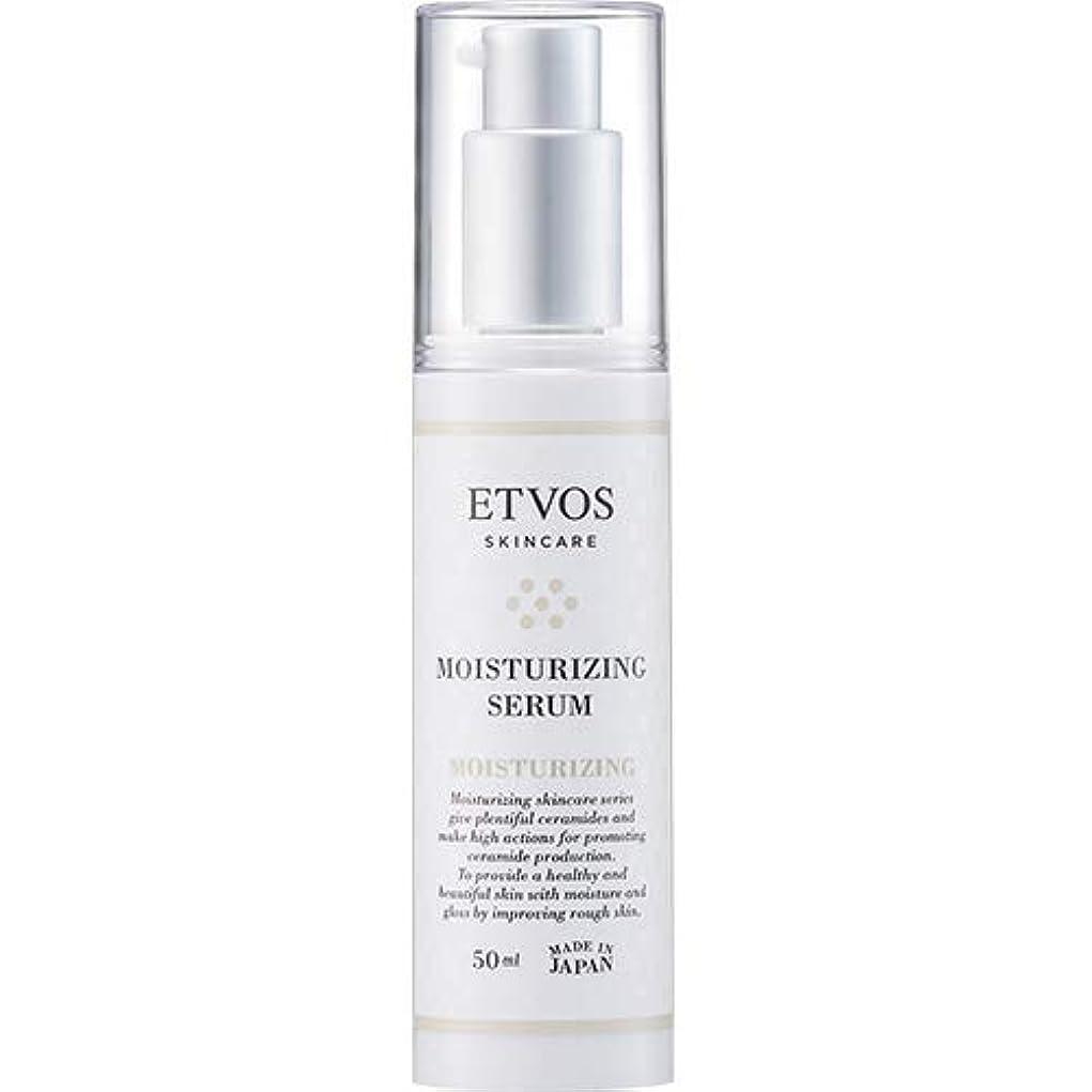 法的言及する文明化ETVOS(エトヴォス) 保湿美容液 モイスチャライジングセラム 50ml ヒト型セラミド配合 乾燥肌/敏感肌 乳液