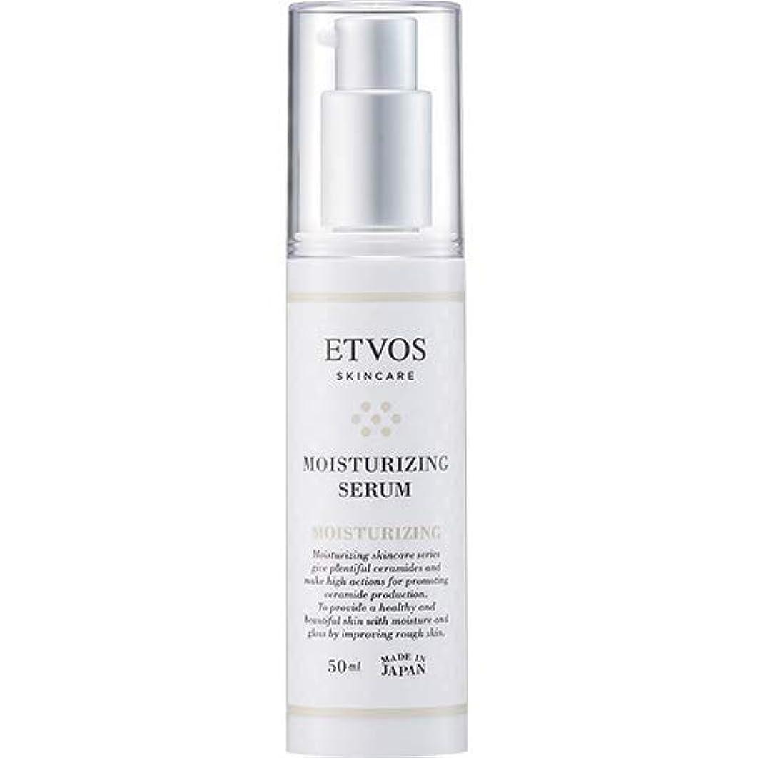 引き付けるささやき頼むETVOS(エトヴォス) 保湿美容液 モイスチャライジングセラム 50ml ヒト型セラミド配合 乾燥肌/敏感肌 乳液