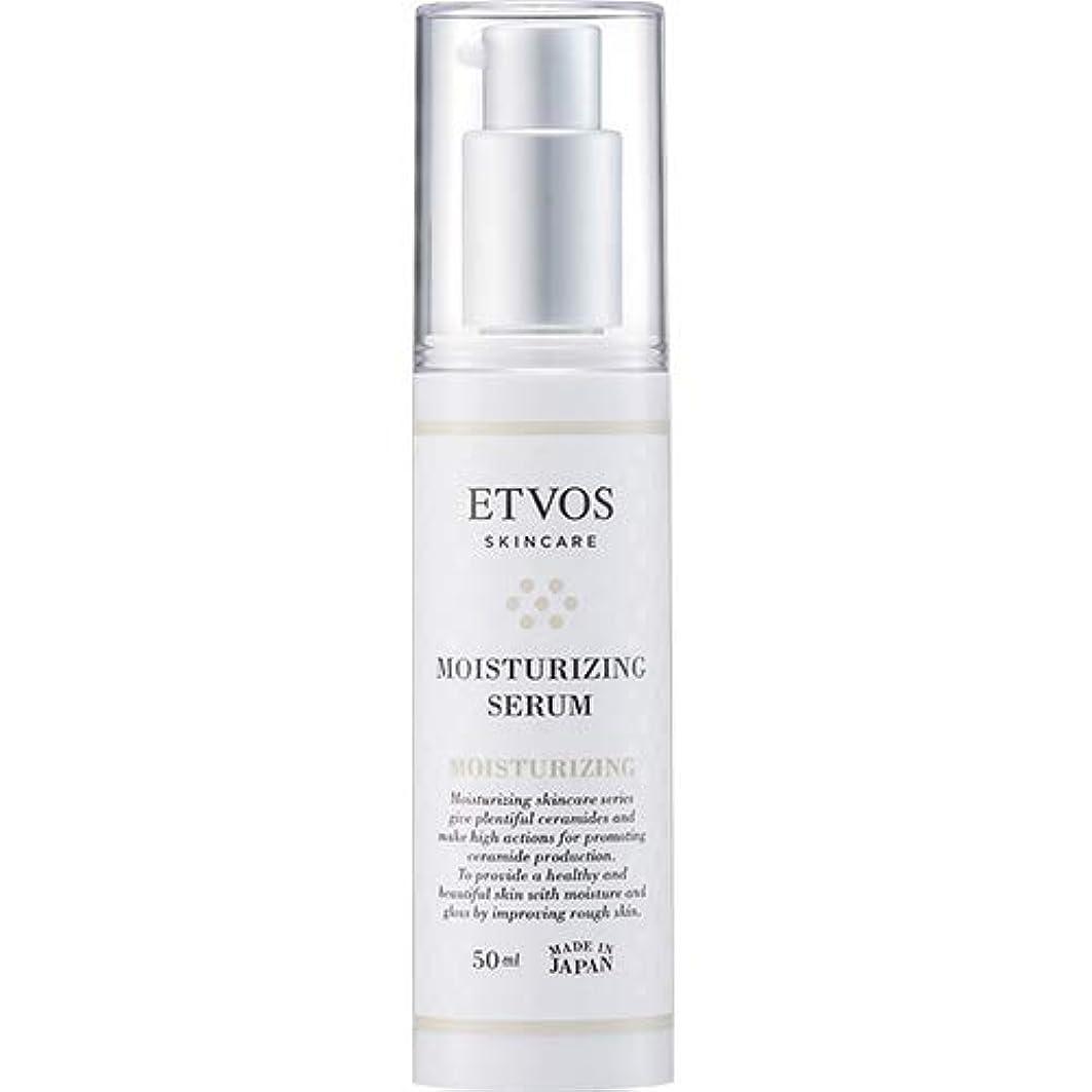 不適当合理的流体ETVOS(エトヴォス) 保湿美容液 モイスチャライジングセラム 50ml ヒト型セラミド配合 乾燥肌/敏感肌 乳液