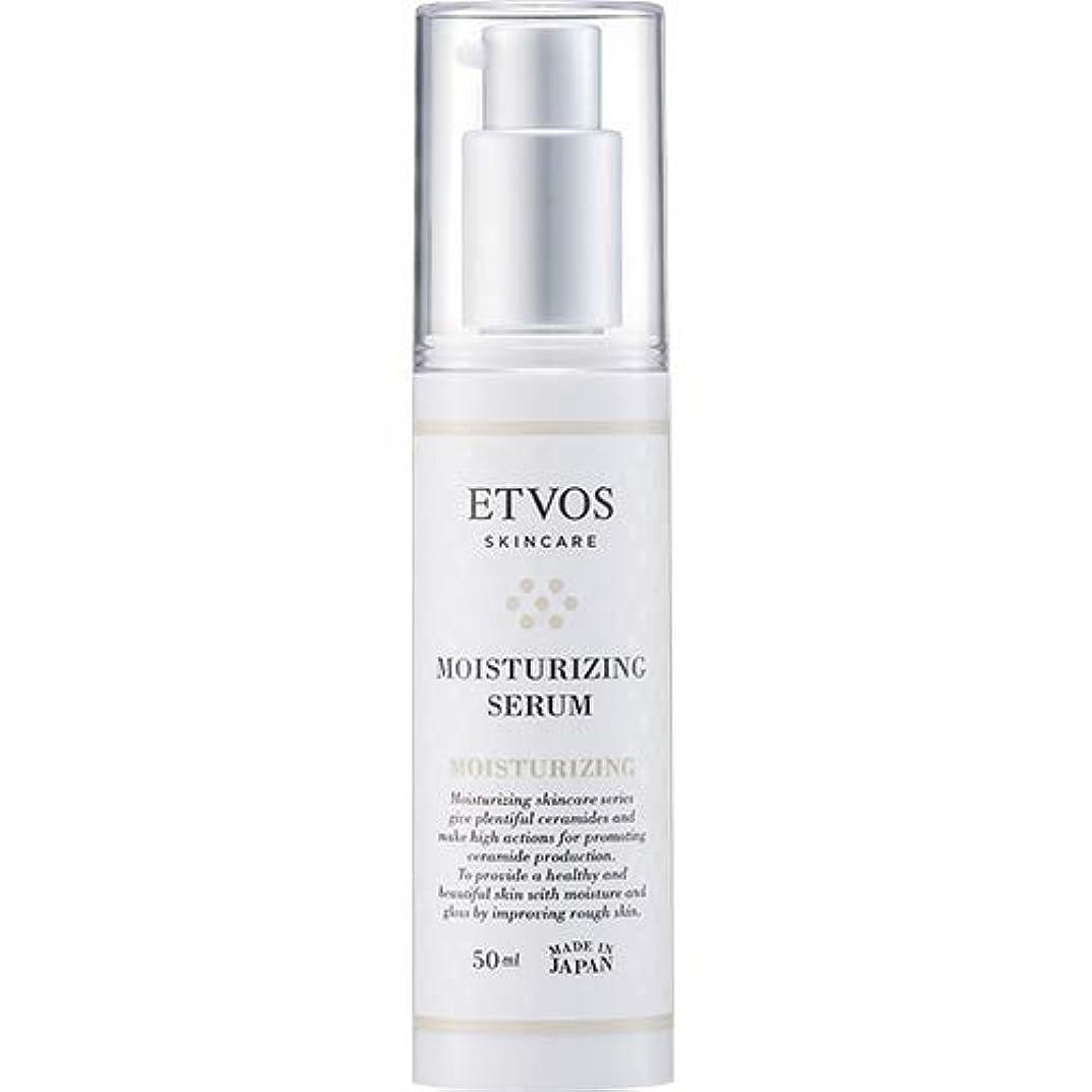 縫い目鬼ごっこデッドETVOS(エトヴォス) 保湿美容液 モイスチャライジングセラム 50ml ヒト型セラミド配合 乾燥肌/敏感肌 乳液