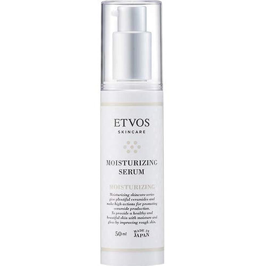 ビジネス浅い厳ETVOS(エトヴォス) 保湿美容液 モイスチャライジングセラム 50ml ヒト型セラミド配合 乾燥肌/敏感肌 乳液