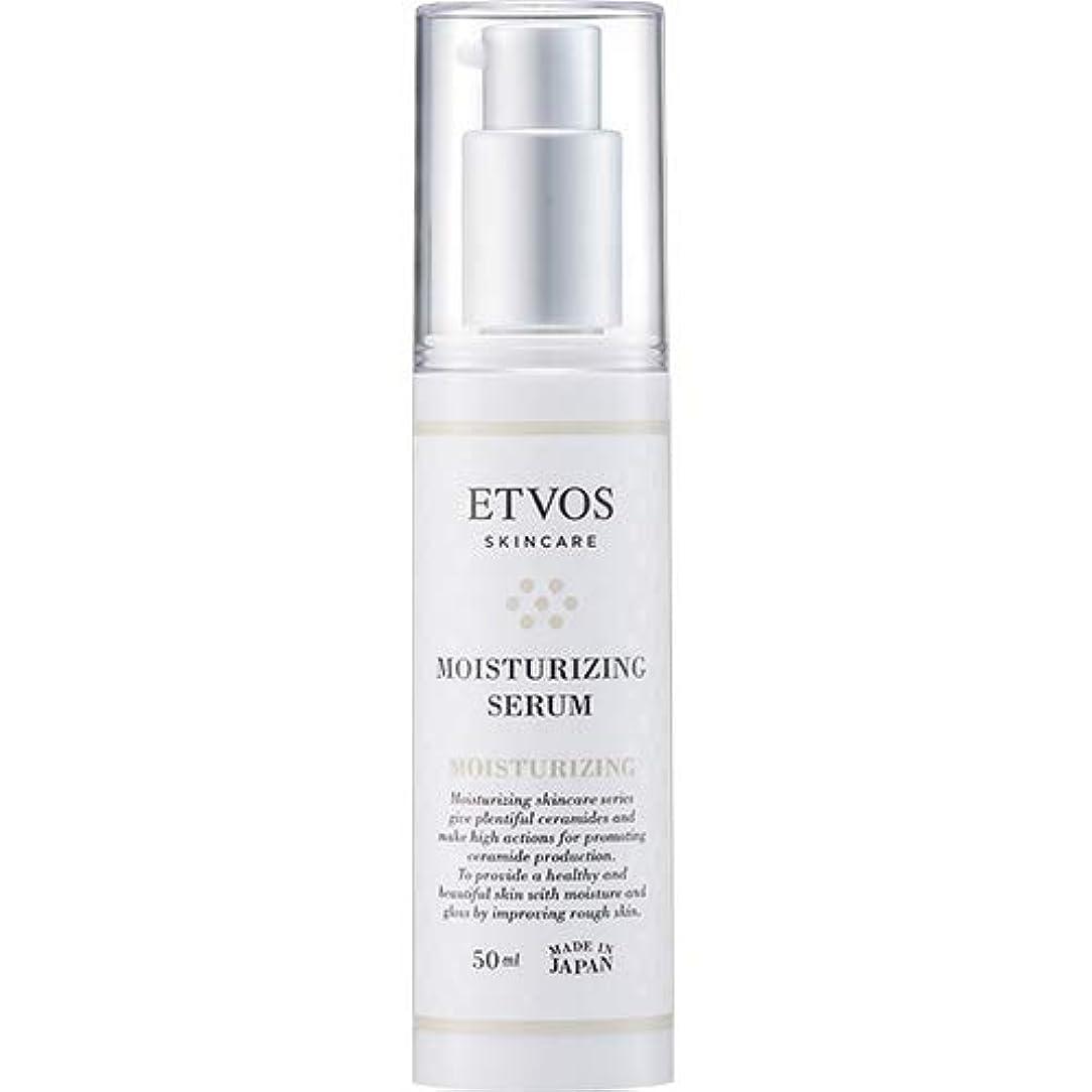錆び暫定の地域のETVOS(エトヴォス) 保湿美容液 モイスチャライジングセラム 50ml ヒト型セラミド配合 乾燥肌/敏感肌 乳液