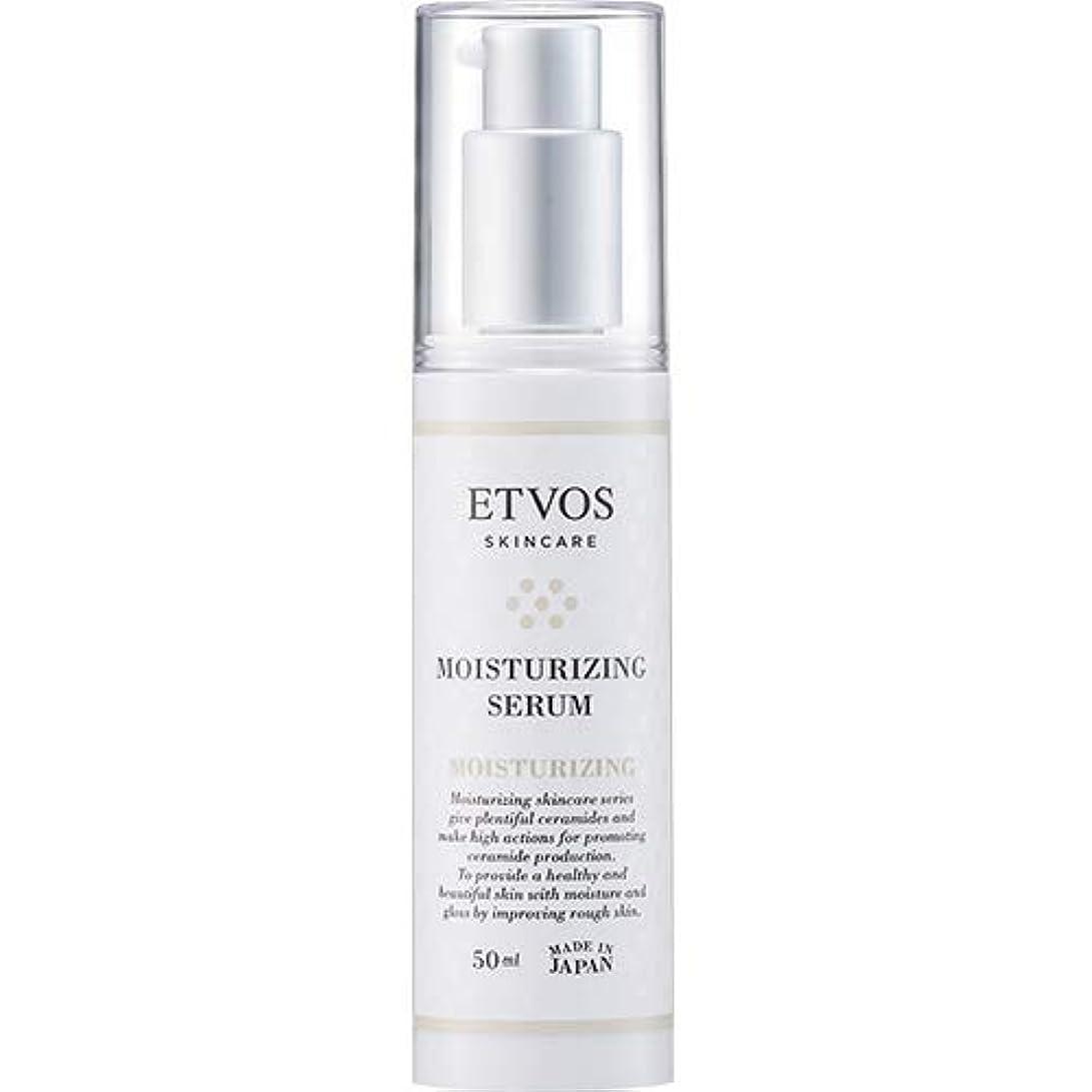 委員長エンゲージメント思い出ETVOS(エトヴォス) 保湿美容液 モイスチャライジングセラム 50ml ヒト型セラミド配合 乾燥肌/敏感肌 乳液
