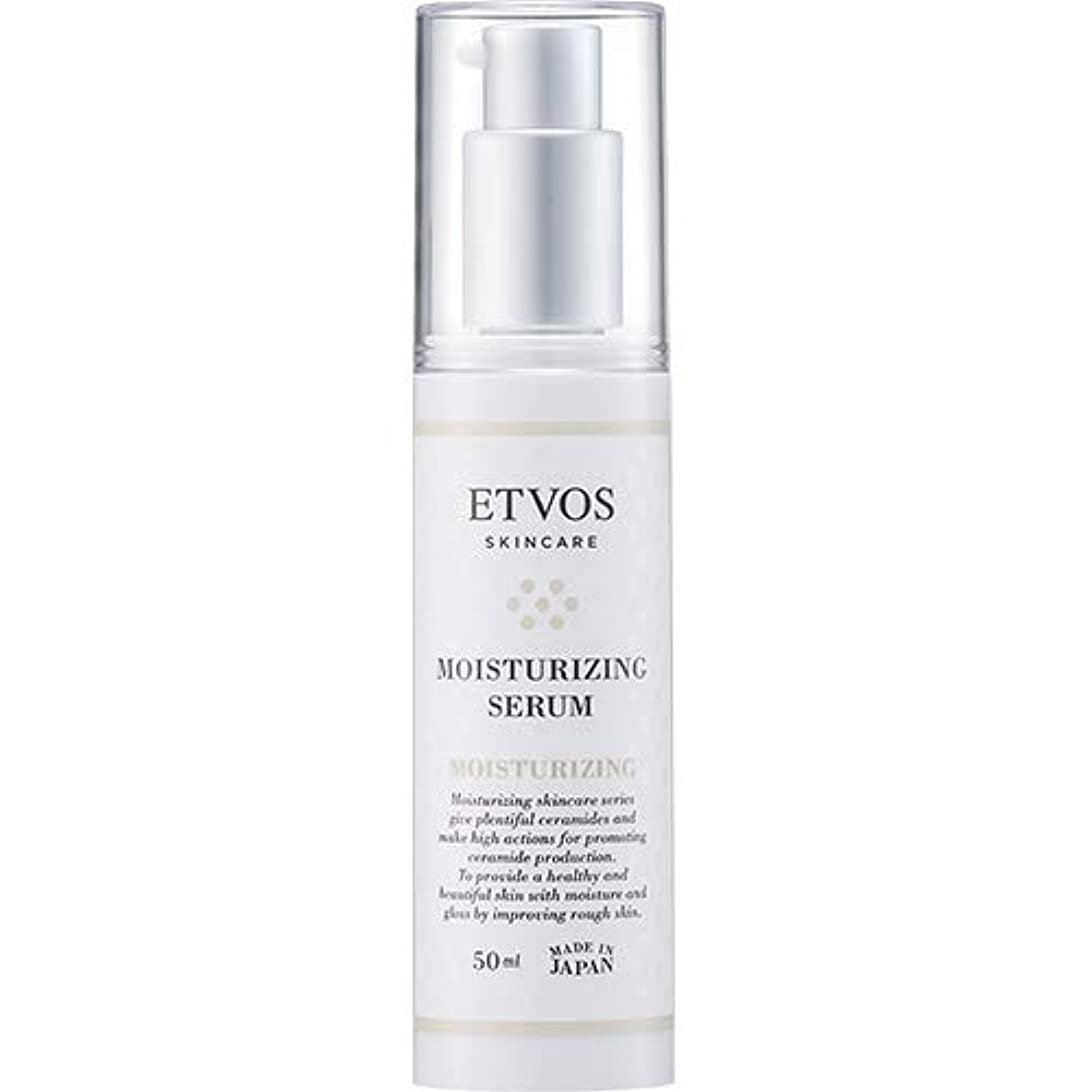 誘惑ナンセンス探検ETVOS(エトヴォス) 保湿美容液 モイスチャライジングセラム 50ml ヒト型セラミド配合 乾燥肌/敏感肌 乳液