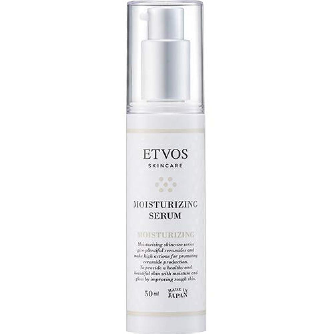 死ぬやがてかろうじてETVOS(エトヴォス) 保湿美容液 モイスチャライジングセラム 50ml ヒト型セラミド配合 乾燥肌/敏感肌 乳液