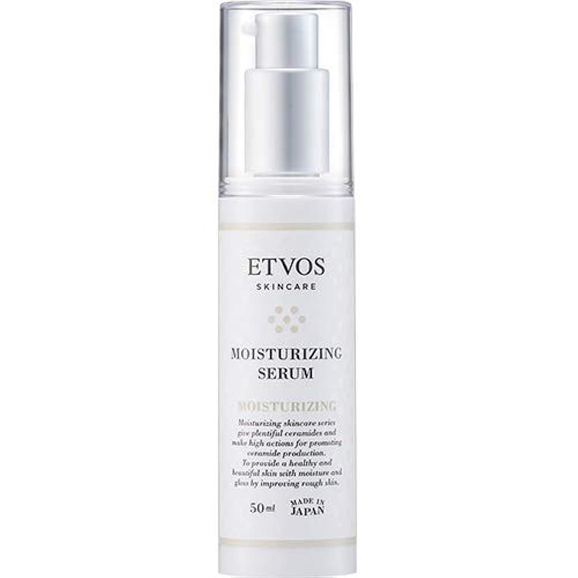 カップグリル猫背ETVOS(エトヴォス) 保湿美容液 モイスチャライジングセラム 50ml ヒト型セラミド配合 乾燥肌/敏感肌 乳液