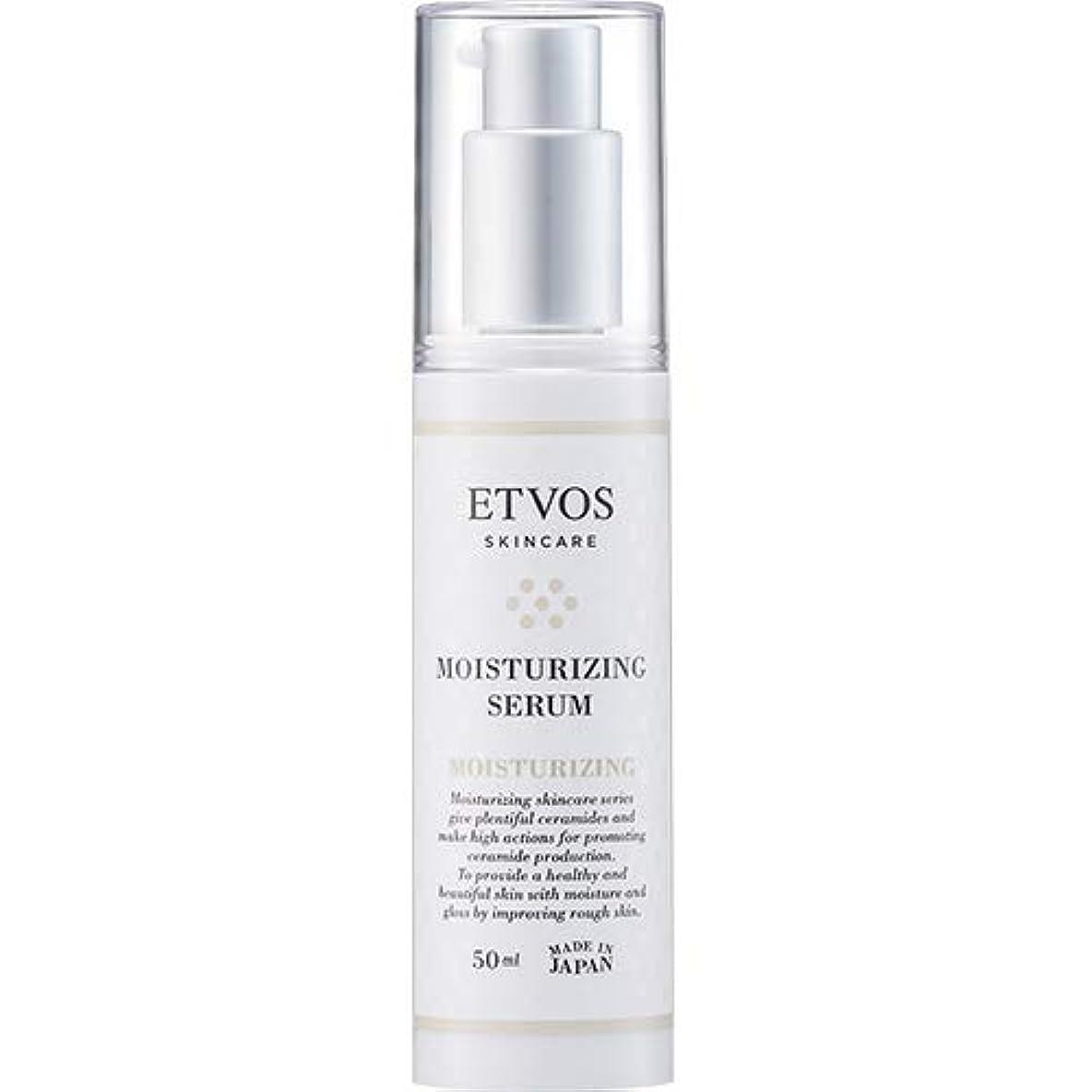 雄大な民間人台無しにETVOS(エトヴォス) 保湿美容液 モイスチャライジングセラム 50ml ヒト型セラミド配合 乾燥肌/敏感肌 乳液