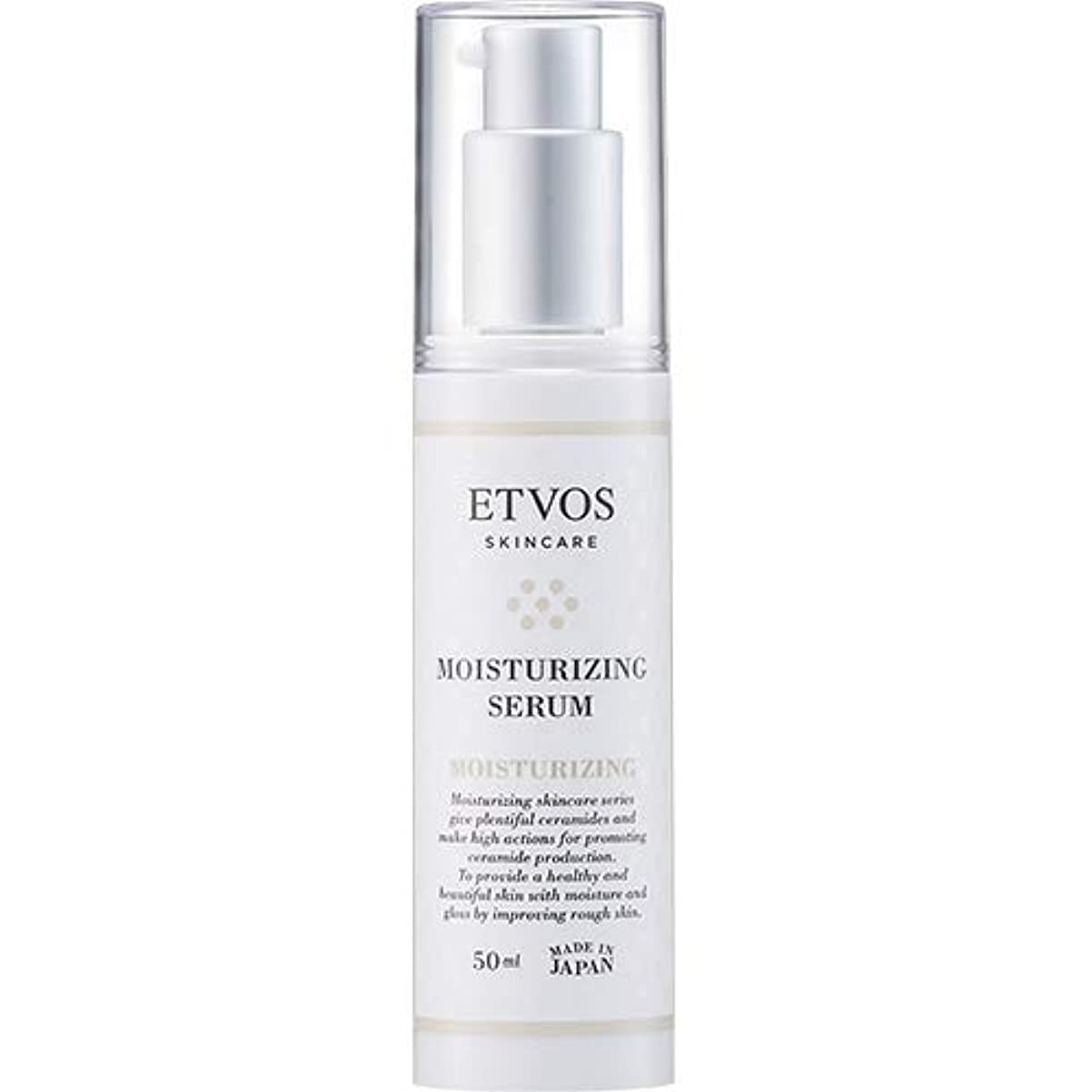 ほかに船乗り課すETVOS(エトヴォス) 保湿美容液 モイスチャライジングセラム 50ml ヒト型セラミド配合 乾燥肌/敏感肌 乳液