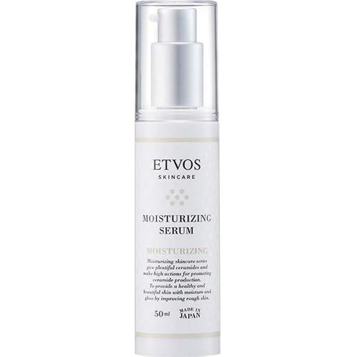 刻むより平らな印象ETVOS(エトヴォス) 保湿美容液 モイスチャライジングセラム 50ml ヒト型セラミド配合 乾燥肌/敏感肌 乳液