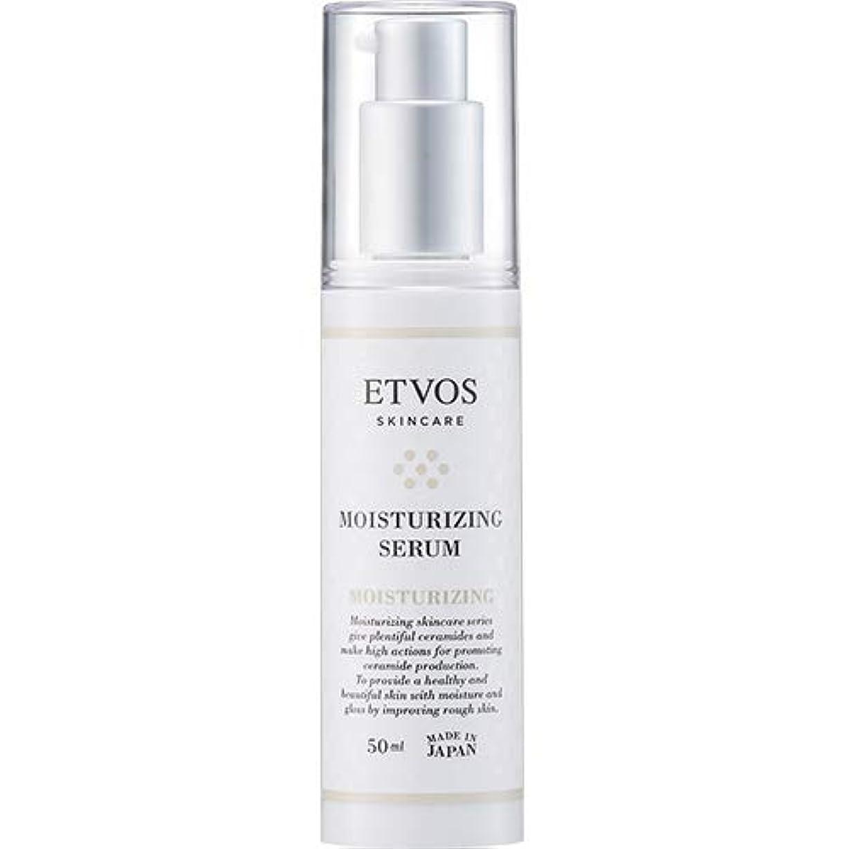 鋭く空気フリッパーETVOS(エトヴォス) 保湿美容液 モイスチャライジングセラム 50ml ヒト型セラミド配合 乾燥肌/敏感肌 乳液