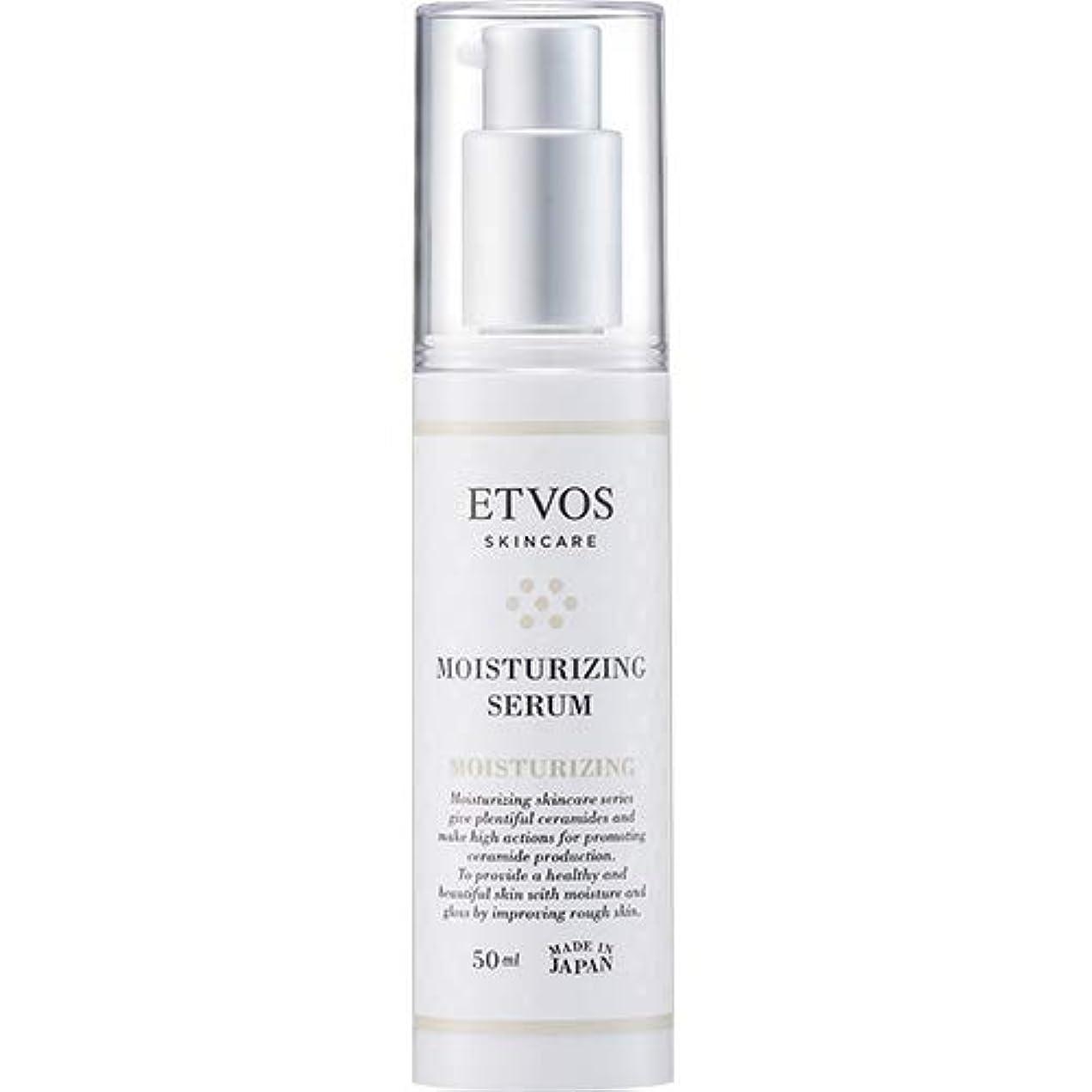 助言古風なペルメルETVOS(エトヴォス) 保湿美容液 モイスチャライジングセラム 50ml ヒト型セラミド配合 乾燥肌/敏感肌 乳液