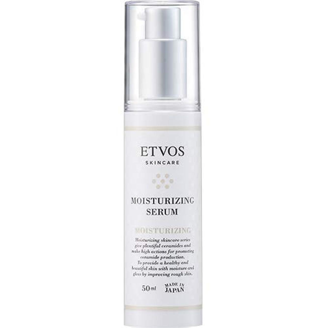 小さなシャー信者ETVOS(エトヴォス) 保湿美容液 モイスチャライジングセラム 50ml ヒト型セラミド配合 乾燥肌/敏感肌 乳液