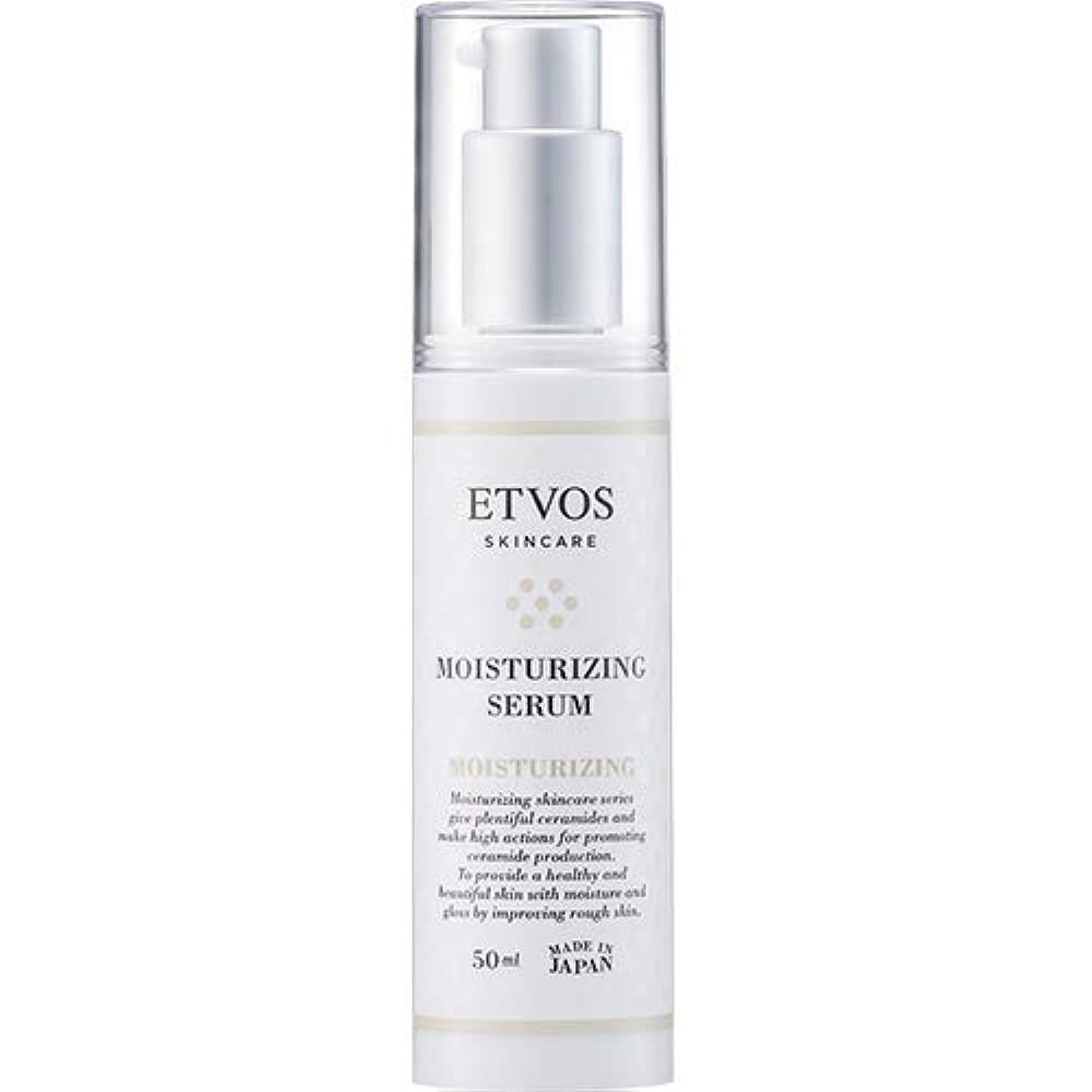 現実的離れて国籍ETVOS(エトヴォス) 保湿美容液 モイスチャライジングセラム 50ml ヒト型セラミド配合 乾燥肌/敏感肌 乳液