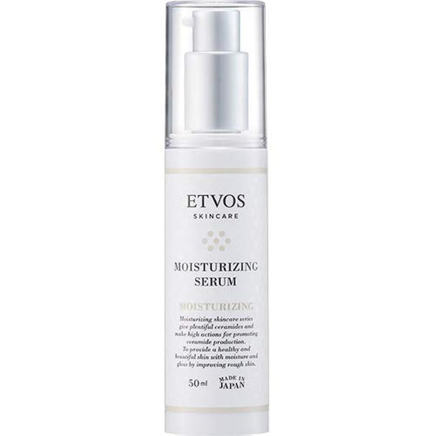 それに応じて皮肉な寸前ETVOS(エトヴォス) 保湿美容液 モイスチャライジングセラム 50ml ヒト型セラミド配合 乾燥肌/敏感肌 乳液
