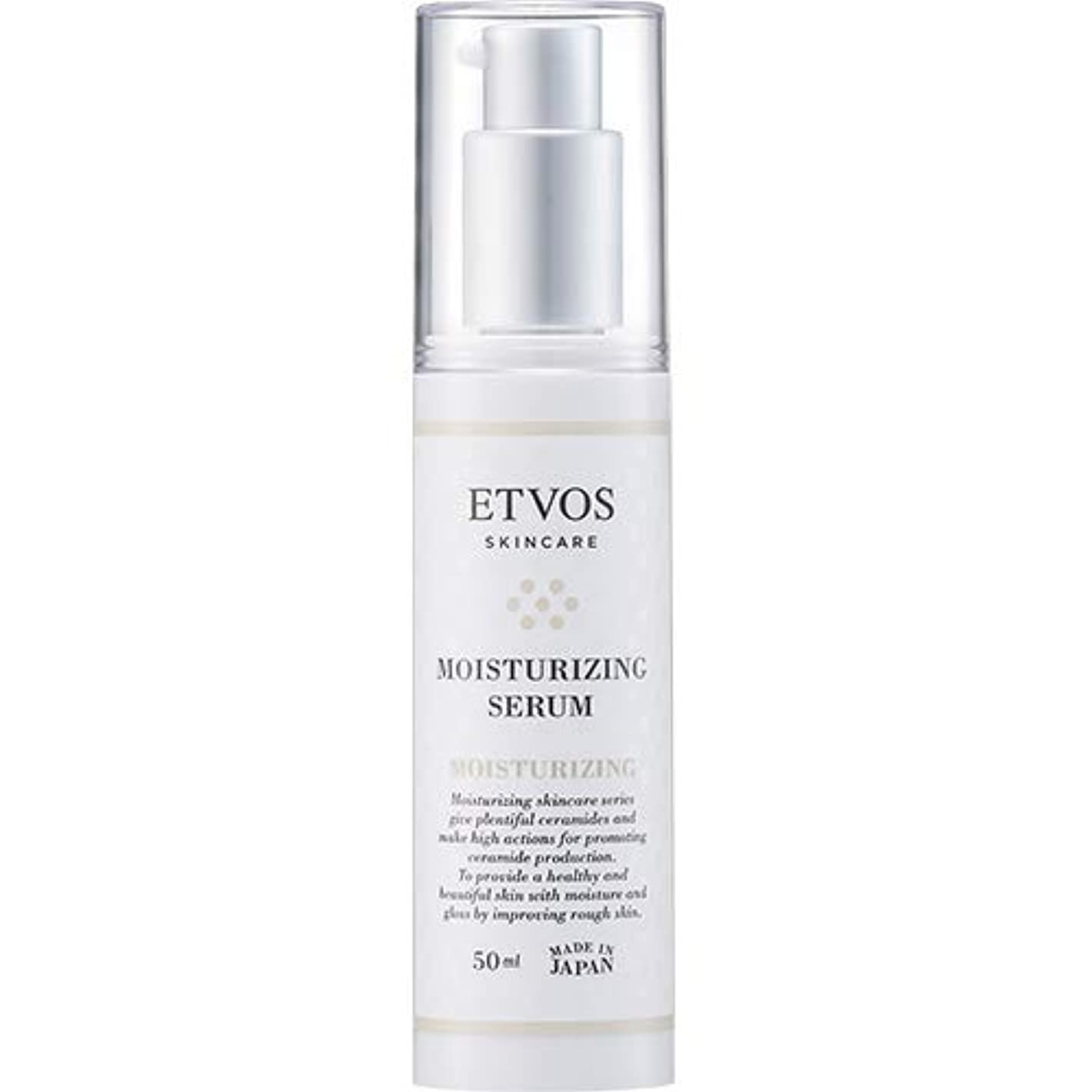 パースブラックボロウ家族魚ETVOS(エトヴォス) 保湿美容液 モイスチャライジングセラム 50ml ヒト型セラミド配合 乾燥肌/敏感肌 乳液