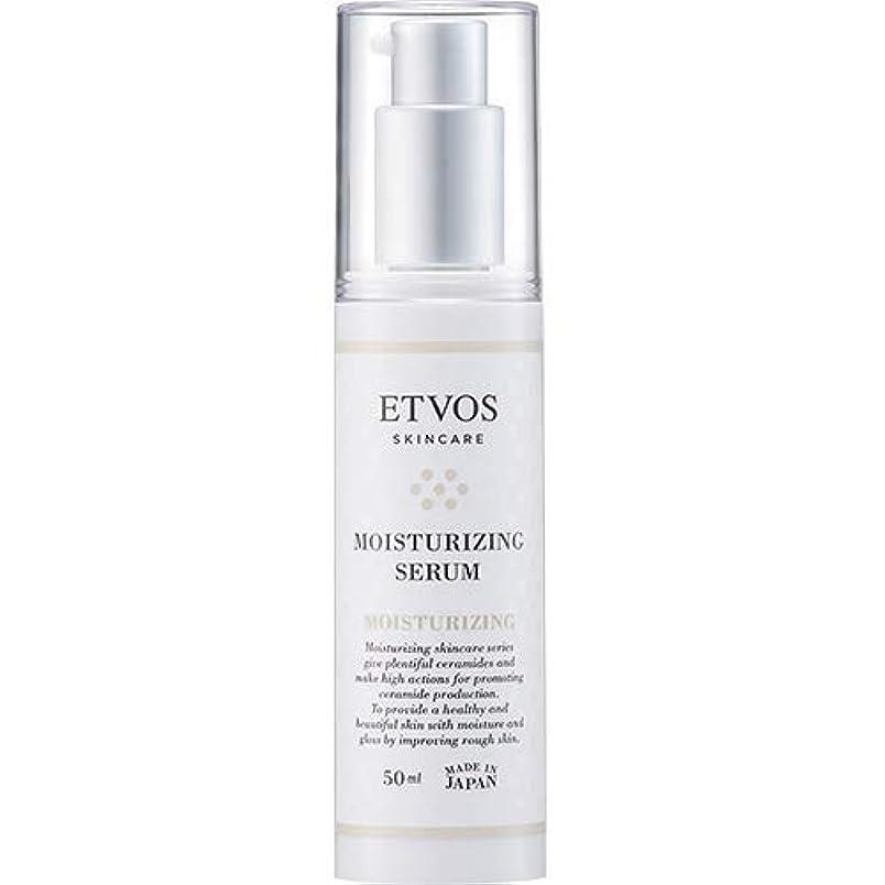 社説フロント力学ETVOS(エトヴォス) 保湿美容液 モイスチャライジングセラム 50ml ヒト型セラミド配合 乾燥肌/敏感肌 乳液