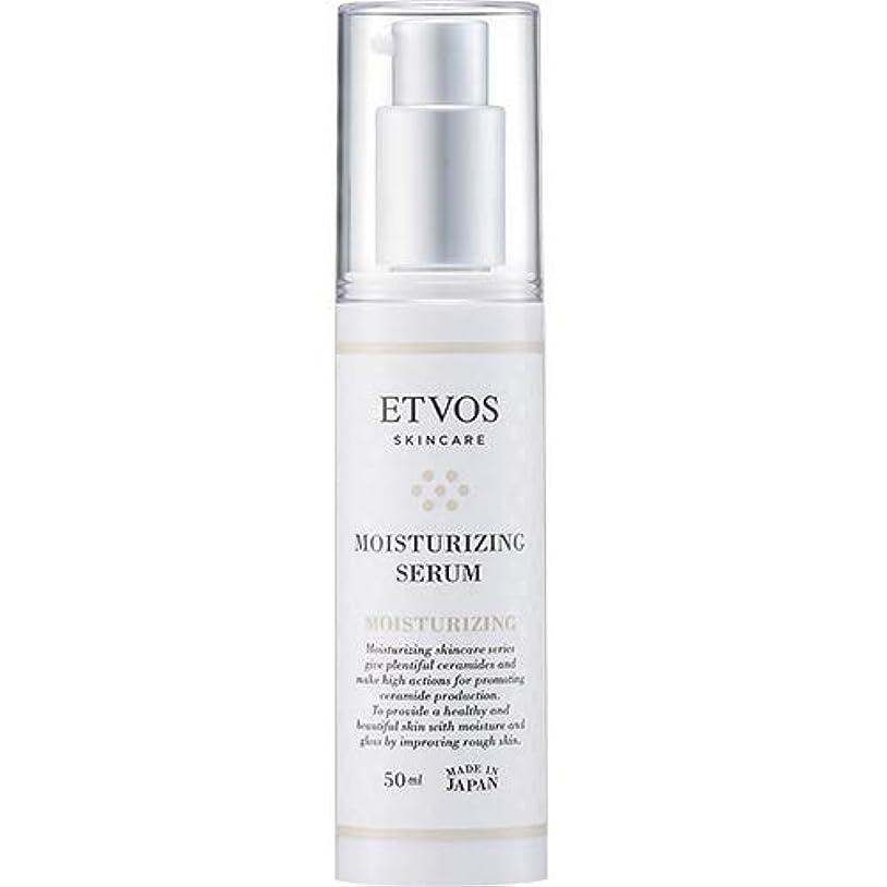 嵐が丘いろいろ廊下ETVOS(エトヴォス) 保湿美容液 モイスチャライジングセラム 50ml ヒト型セラミド配合 乾燥肌/敏感肌 乳液
