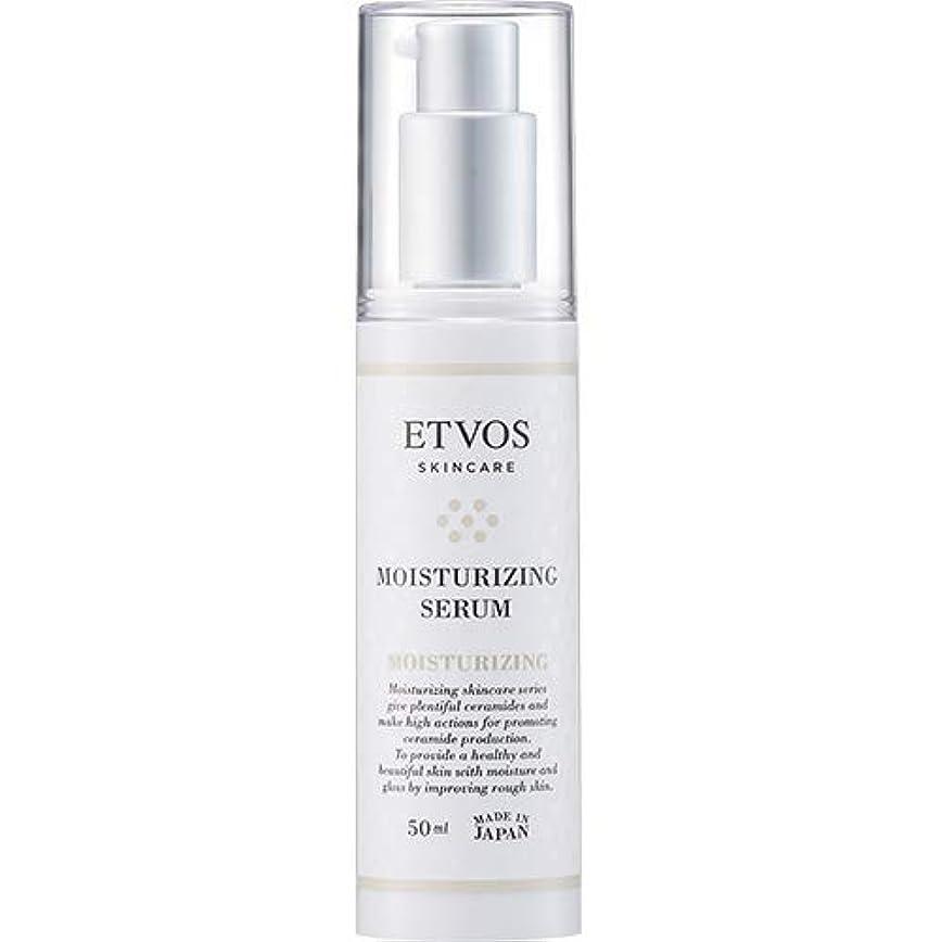 差別化する散髪ラフレシアアルノルディETVOS(エトヴォス) 保湿美容液 モイスチャライジングセラム 50ml ヒト型セラミド配合 乾燥肌/敏感肌 乳液