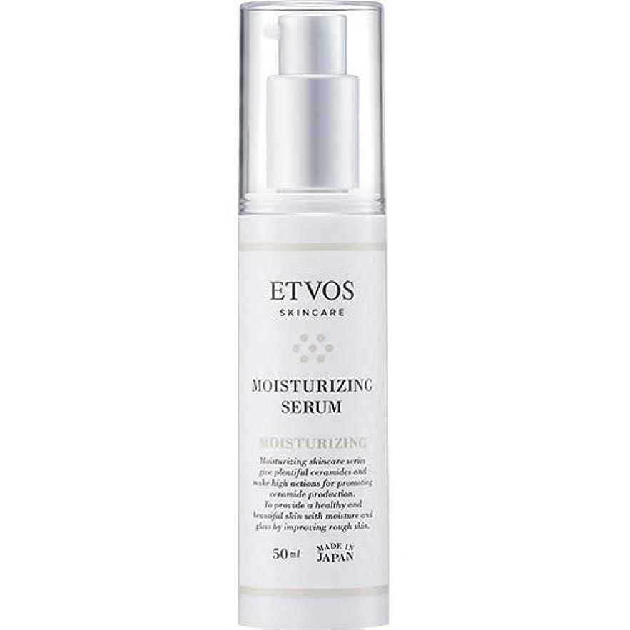 スロベニアセンブランス香水ETVOS(エトヴォス) 保湿美容液 モイスチャライジングセラム 50ml ヒト型セラミド配合 乾燥肌/敏感肌 乳液