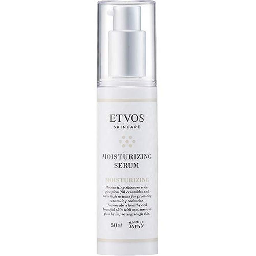 科学生き残ります言うまでもなくETVOS(エトヴォス) 保湿美容液 モイスチャライジングセラム 50ml ヒト型セラミド配合 乾燥肌/敏感肌 乳液