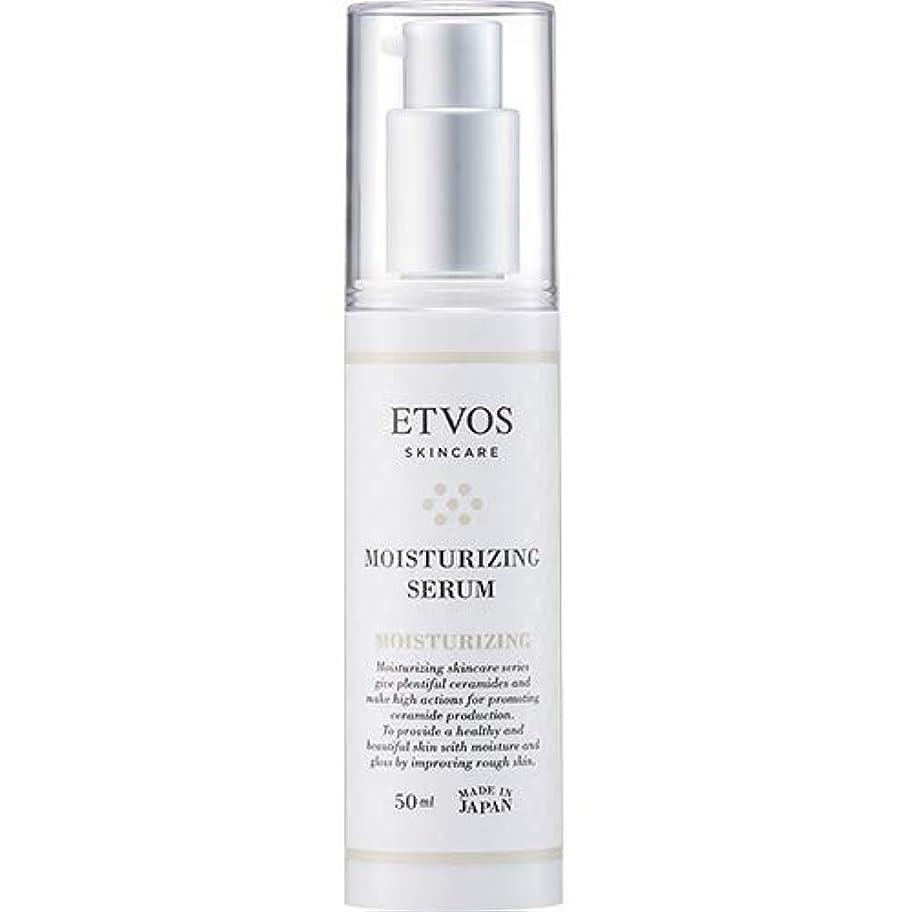 ETVOS(エトヴォス) 保湿美容液 モイスチャライジングセラム 50ml ヒト型セラミド配合 乾燥肌/敏感肌 乳液