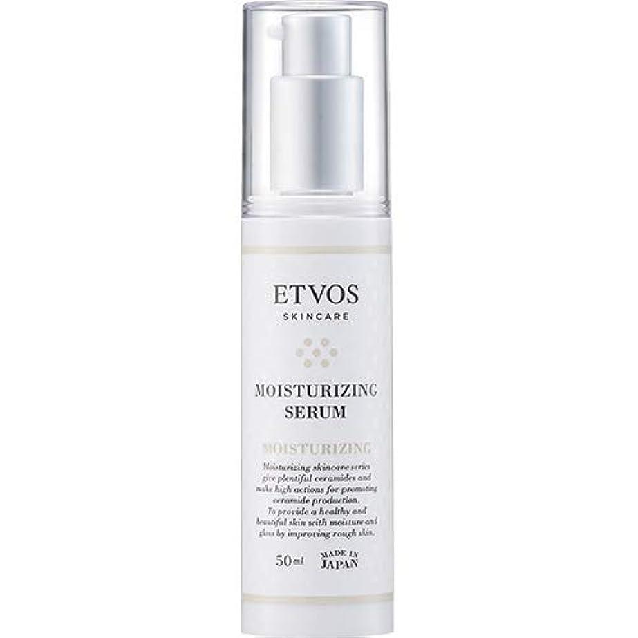 横たわる実り多いうなずくETVOS(エトヴォス) 保湿美容液 モイスチャライジングセラム 50ml ヒト型セラミド配合 乾燥肌/敏感肌 乳液