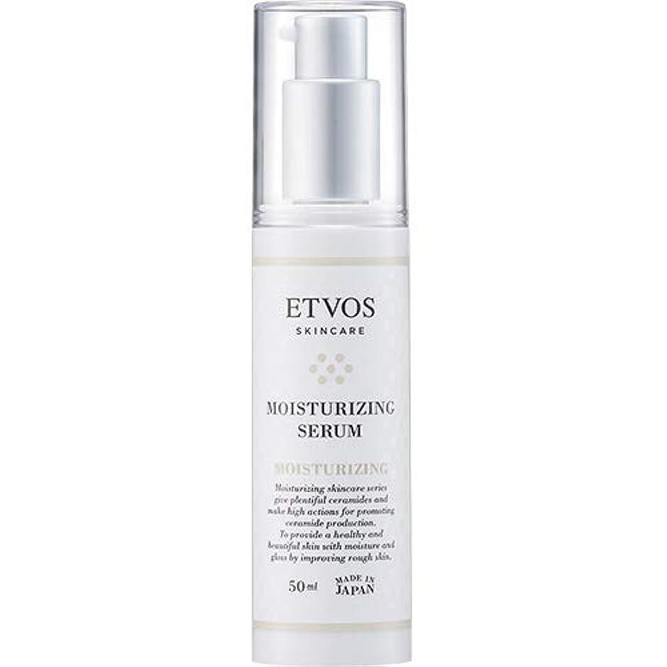 幻滅する大工滞在ETVOS(エトヴォス) 保湿美容液 モイスチャライジングセラム 50ml ヒト型セラミド配合 乾燥肌/敏感肌 乳液