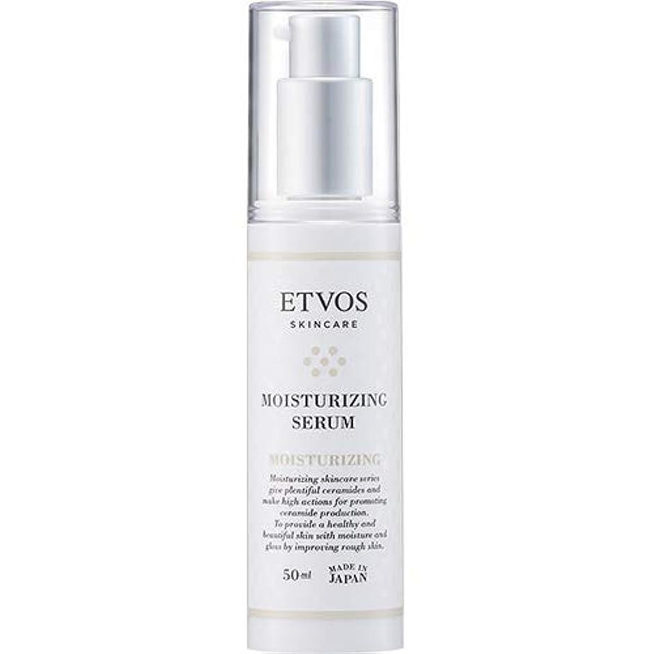 上院敬の念爆発ETVOS(エトヴォス) 保湿美容液 モイスチャライジングセラム 50ml ヒト型セラミド配合 乾燥肌/敏感肌 乳液