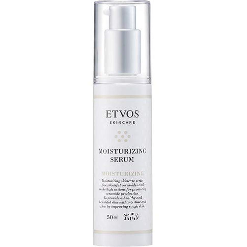 監査羊の服を着た狼放置ETVOS(エトヴォス) 保湿美容液 モイスチャライジングセラム 50ml ヒト型セラミド配合 乾燥肌/敏感肌 乳液