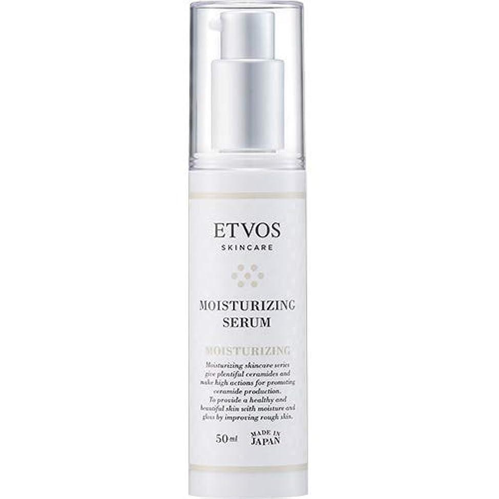 古い包帯行うETVOS(エトヴォス) 保湿美容液 モイスチャライジングセラム 50ml ヒト型セラミド配合 乾燥肌/敏感肌 乳液