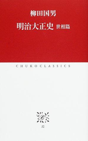 明治大正史 世相篇 (中公クラシックス)の詳細を見る