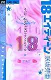 18 / 咲坂 芽亜 のシリーズ情報を見る