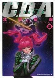 機動戦士ガンダム C.D.A.若き彗星の肖像 (5) (カドカワコミックスAエース)の詳細を見る