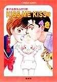 KISS ME KISSはスペード色 (コバルト文庫—星子&宙太ふたり旅)
