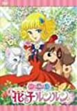 花の子ルンルン DVD-BOX 1
