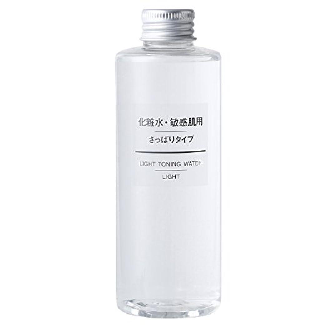 無印良品 化粧水?敏感肌用?さっぱりタイプ 200mL