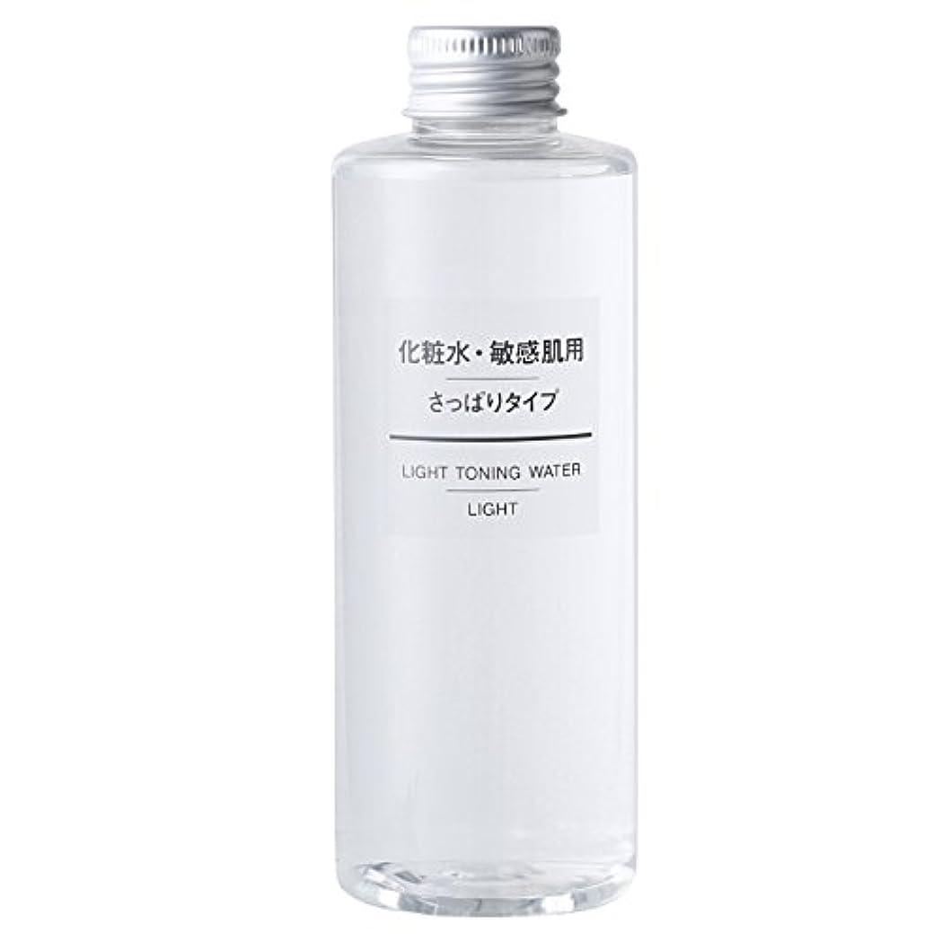 累計君主スプリット無印良品 化粧水?敏感肌用?さっぱりタイプ 200mL