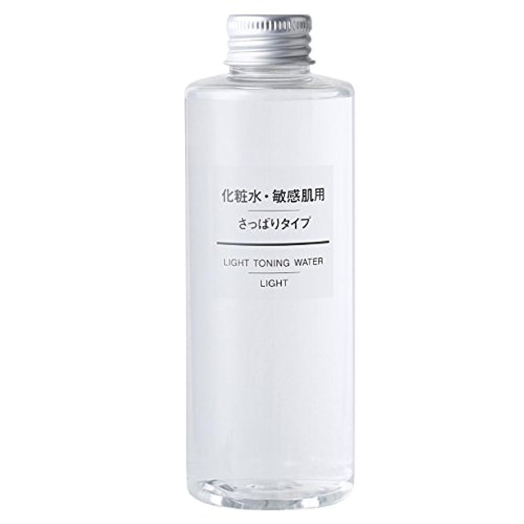 典型的な酔った消費無印良品 化粧水?敏感肌用?さっぱりタイプ 200mL