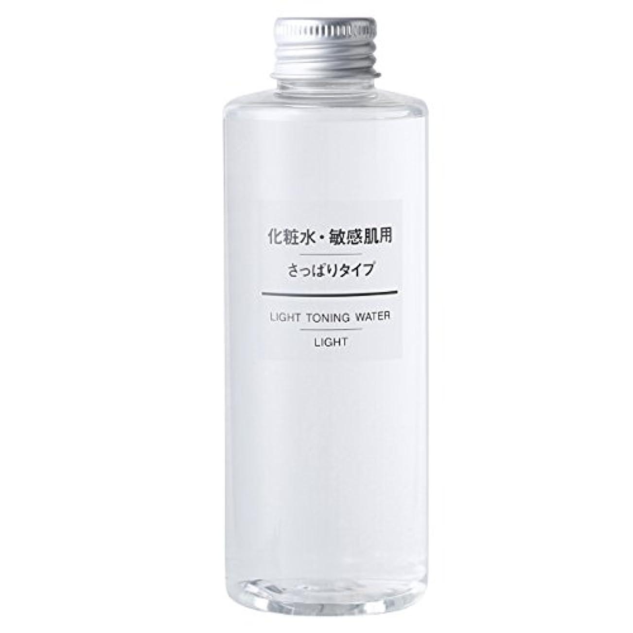 フレア確率承認する無印良品 化粧水?敏感肌用?さっぱりタイプ 200mL