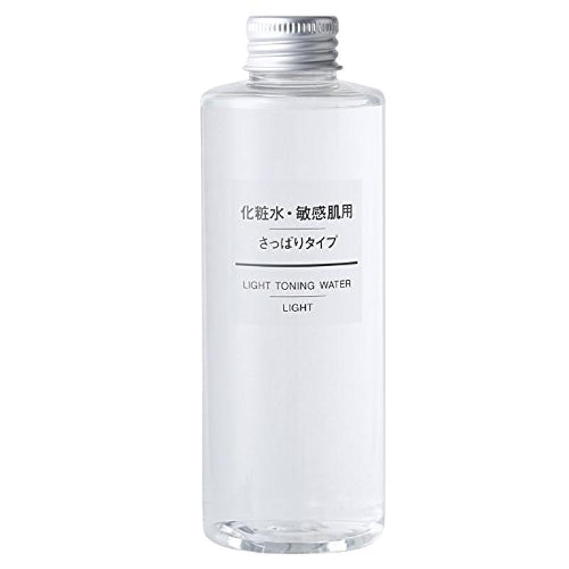 配置降臨バンク無印良品 化粧水?敏感肌用?さっぱりタイプ 200mL