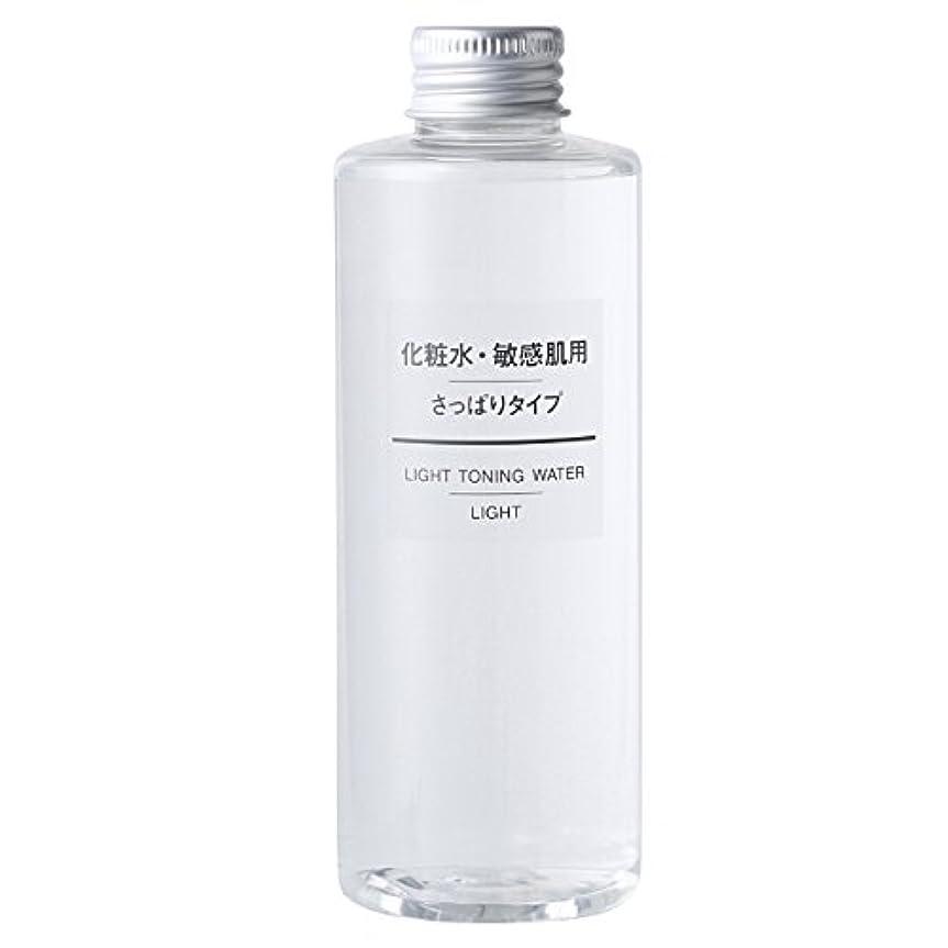 バーベキュー慈悲深い累積無印良品 化粧水?敏感肌用?さっぱりタイプ 200mL