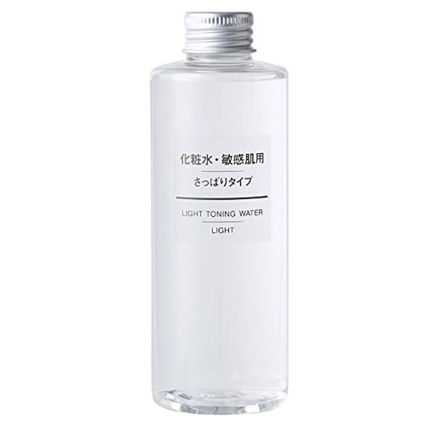 上昇変動するアーサーコナンドイル無印良品 化粧水?敏感肌用?さっぱりタイプ 200mL