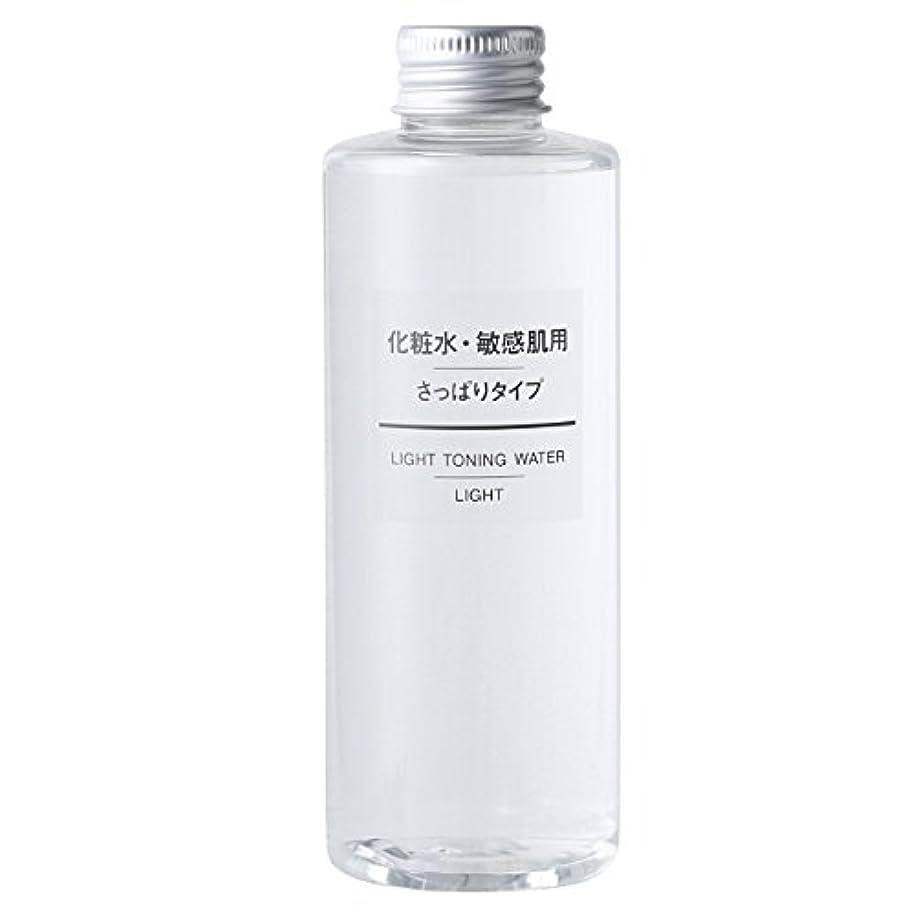 薄める不利益知的無印良品 化粧水?敏感肌用?さっぱりタイプ 200mL