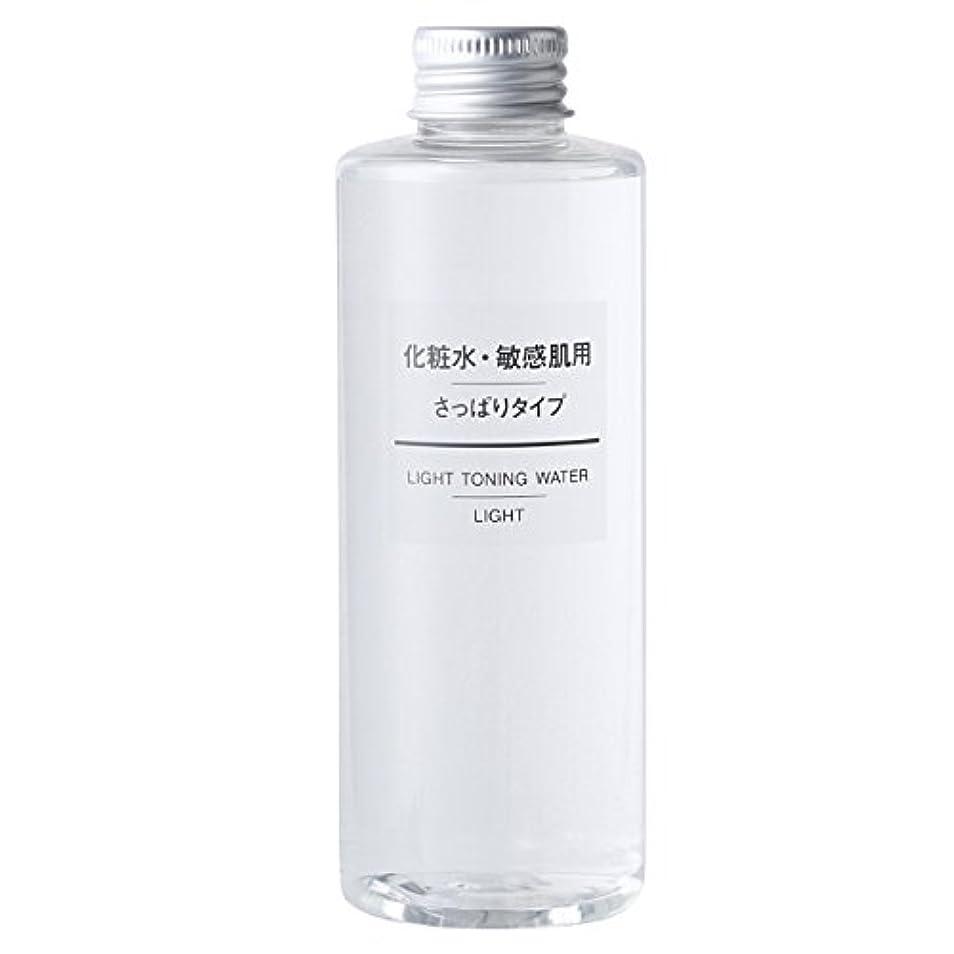 カヌー男やもめ多くの危険がある状況無印良品 化粧水・敏感肌用・さっぱりタイプ 200mL