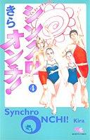 シンクロオンチ! 4 (クイーンズコミックス)の詳細を見る