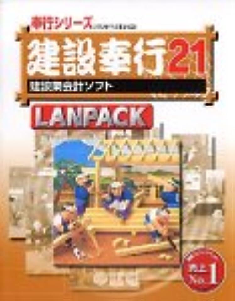 ドア区画おびえた建設奉行 21 LANPACK BroadBand Edition for Windows 20ライセンス